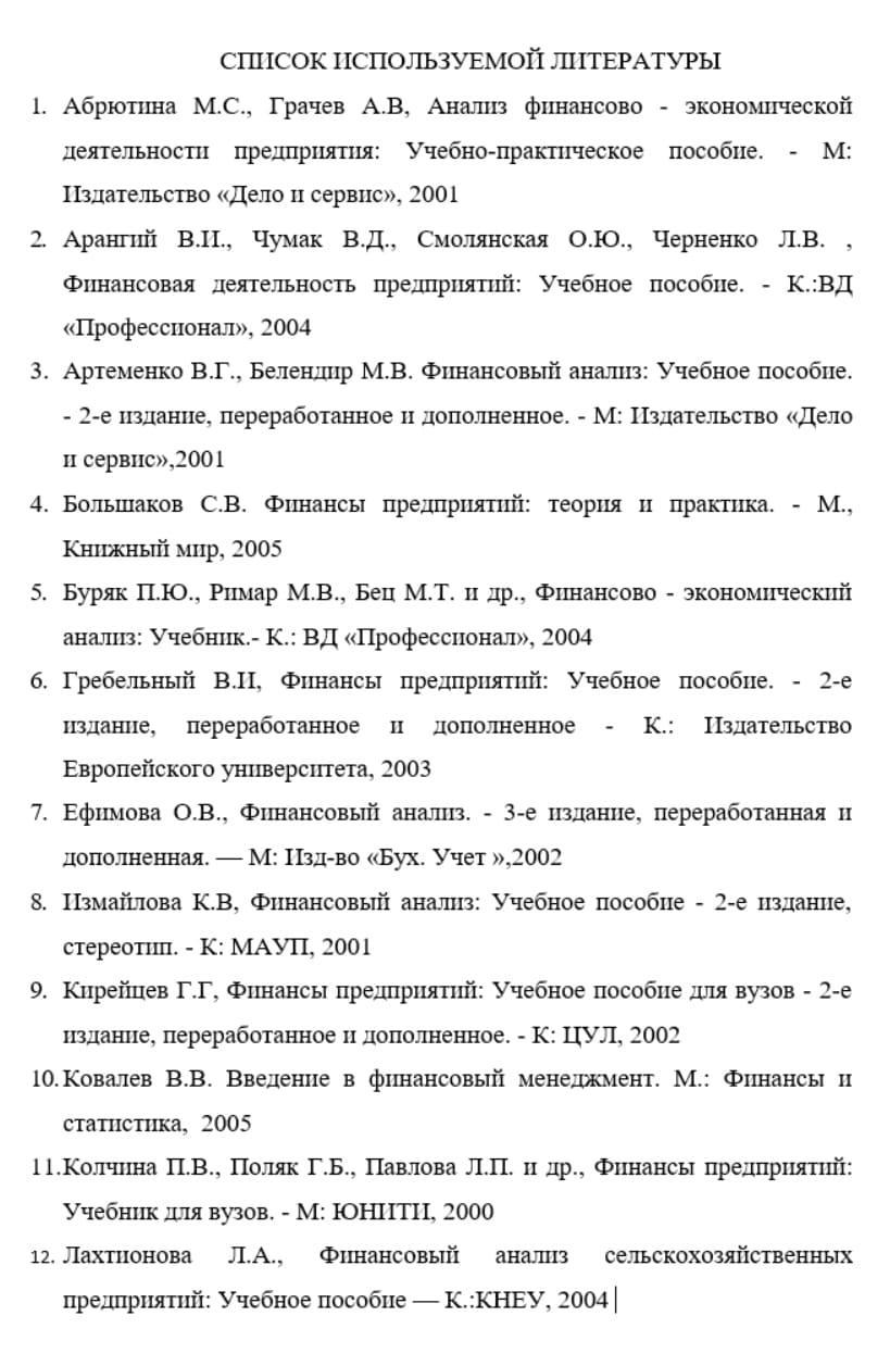 Литература на отчет по практике 4712