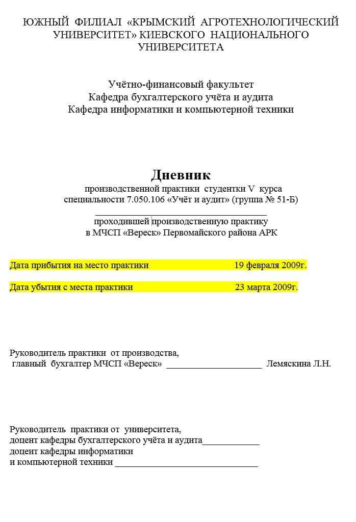 Дневник и отчет по производственной практике бухгалтера аутсорсинг в республике беларусь