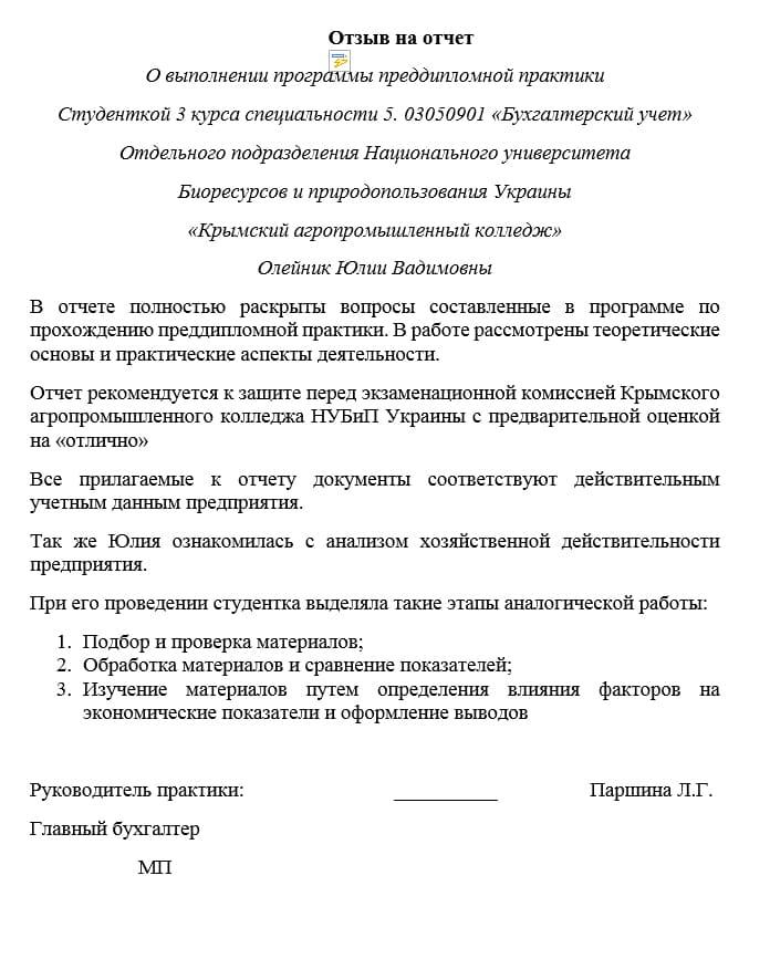 Отзыв отчет по практике 3643