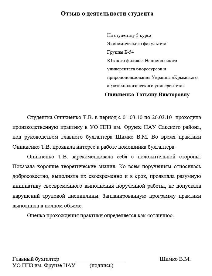Отчет по практике в администрации образец для студента 8567